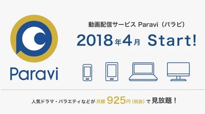 TBS・テレ東・日経・WOWOWの動画配信サービス「Paravi(パラビ)」が来春開始、月額925円で見放題