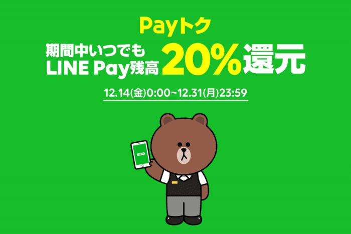 LINE Payも20%還元のキャンペーン開始、2018年12月31日まで ZOZOやローソン、ファミマなど
