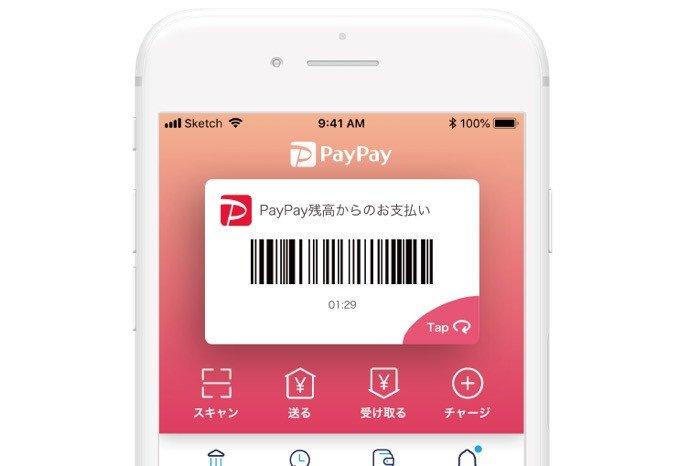 PayPayで「送金」機能が大幅に拡充、PayPayユーザー以外への送金や受け取り用パスコードの設定など