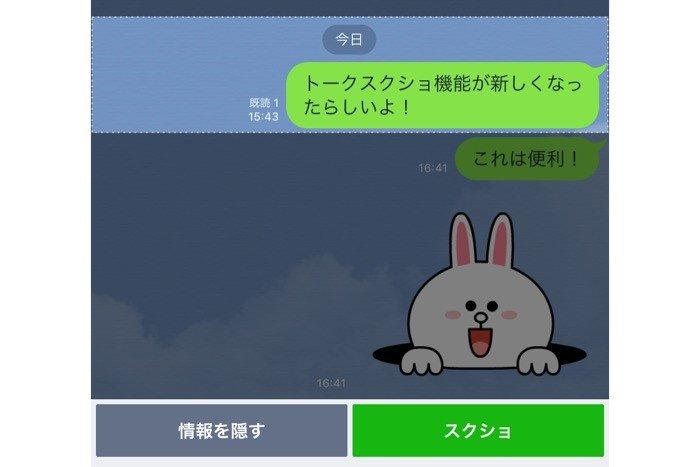 【LINE】トークスクショ機能をiOS限定で正式リリース 落書き・モザイク機能も追加