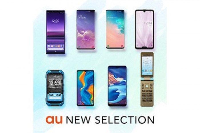 au、2019夏モデルの9機種を発表 「Xperia 1」「Galaxy S10」「AQUOS R3」など 購入時のキャッシュバックキャンペーンも