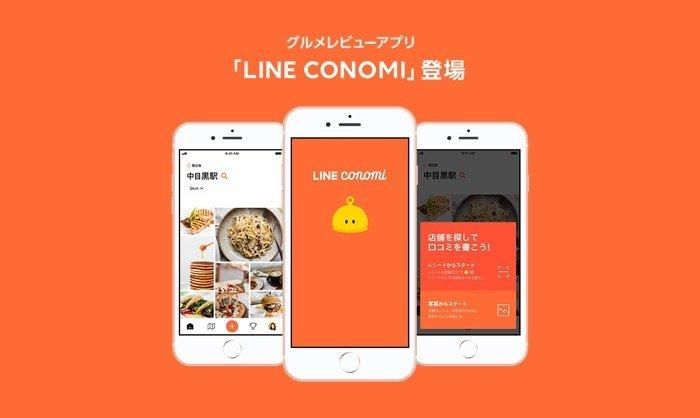 LINE、グルメレビューアプリ「LINE CONOMI」の提供開始 AI機能を活用し自分好みのお店を記録機能に