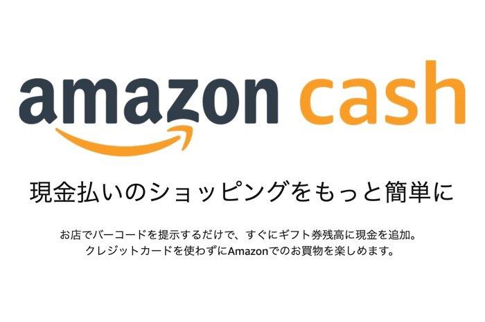 アマゾン、スマホに表示したバーコードで現金チャージできる「Amazon Cash」を提供開始