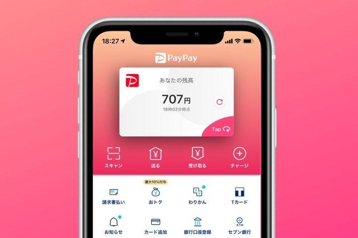 PayPay(ペイペイ)の使い方 超入門──登録から支払い方法、新機能まで全解説
