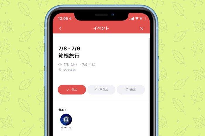 【LINE】カレンダーで予定を共有できる「イベント」機能の使い方