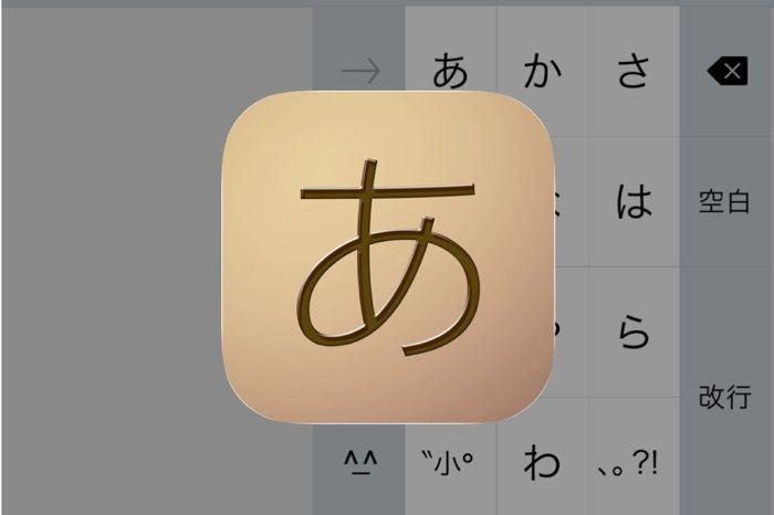 3Dフリックで効率よく片手入力、iOS向けキーボードアプリ「片手キーボードPRO」