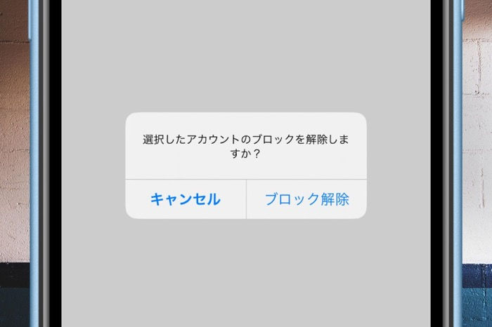 LINEでブロックを「解除」して友だちリストに復活(再追加)する方法【iPhone/Android】