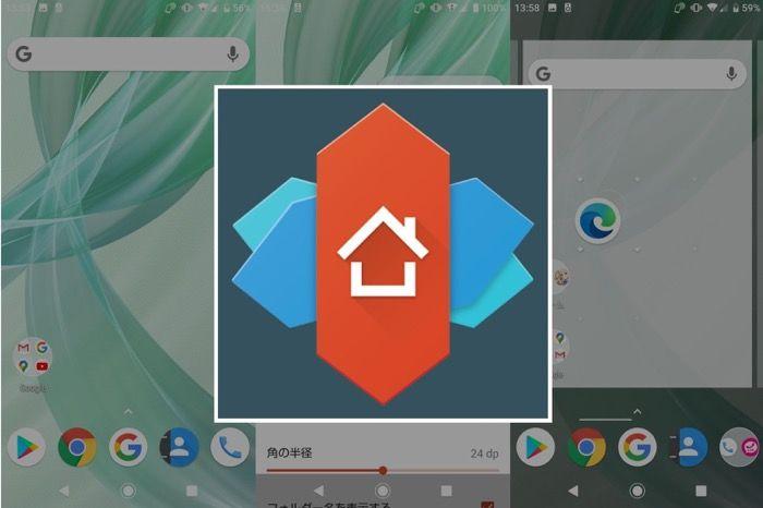 機種変更でも設定内容を引き継げる、老舗のホームアプリ「Nova Launcher」