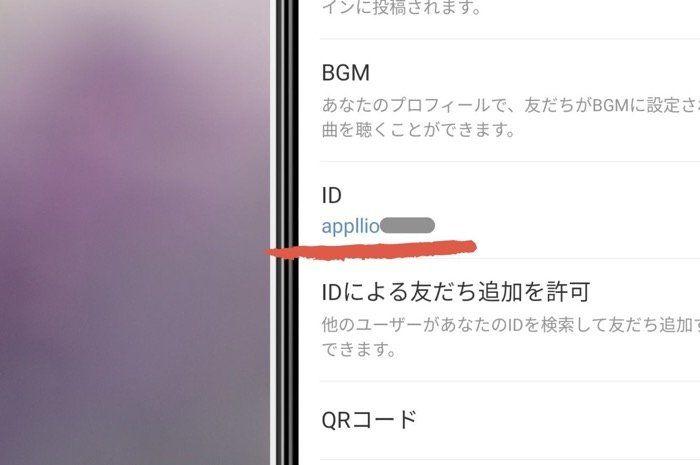 LINEで自分/友達の「LINE ID」は確認できる? IDを使わず友だち追加する方法も