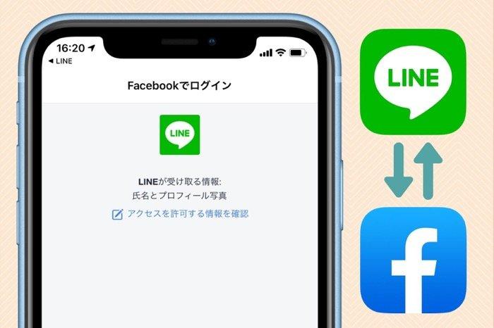 LINEでFacebookと連携/解除する方法、メリット・注意点も解説