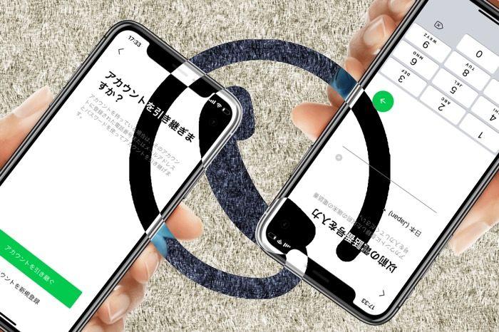 機種変更で電話番号が変わる場合のLINE引き継ぎ方法と注意点