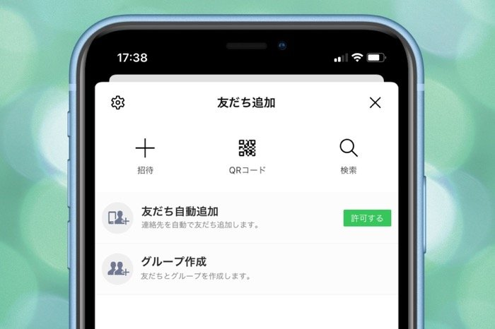 Line 連絡 先 教え 方