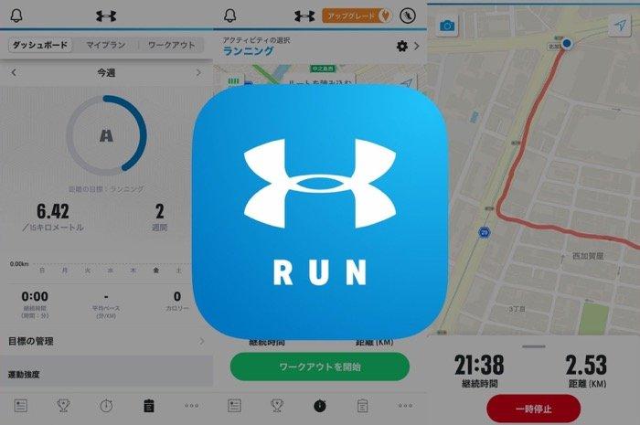 シンプルなUIで見やすい計測画面、アンダーアーマーのランニングアプリ「Map My Run」