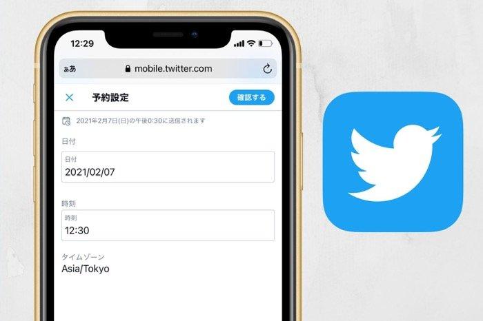 Twitterで予約投稿する方法──専用アプリを使った予約投稿も紹介【iPhone/Android】