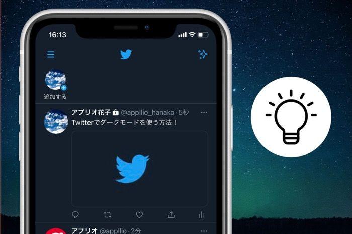 Twitter「ダークモード」の使い方──日没時などに自動で切り替える方法など解説【iPhone/Android/PC】