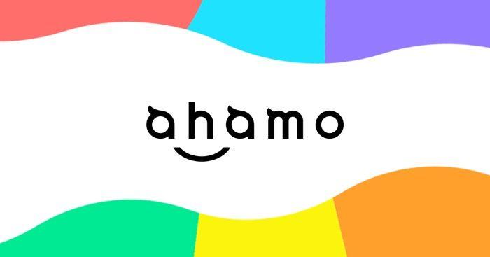 ドコモ、「ahamo」手続きを店頭で有料サポート 1件あたり3300円で