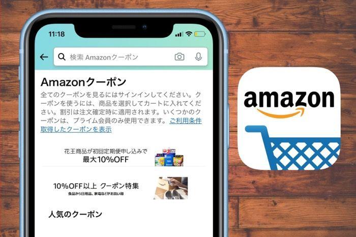 Amazonクーポンとは? 探し方と使い方、利用できないときの原因などを解説
