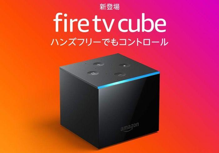 Amazon「Fire TV Cube」が販売開始、シリーズ最上位モデルで価格は1万4890円