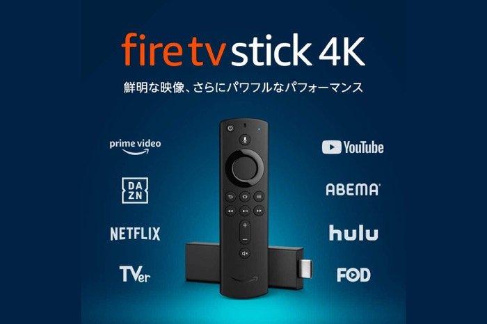 アマゾン「Fire TV Stick 4K」が最安値クラスの特価セール 約4割引きでブラックフライデーに登場