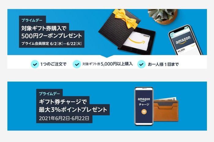 Amazon、ギフト券5000円購入で500円クーポンをプレゼント。ギフト券チャージで最大3%還元キャンペーンも
