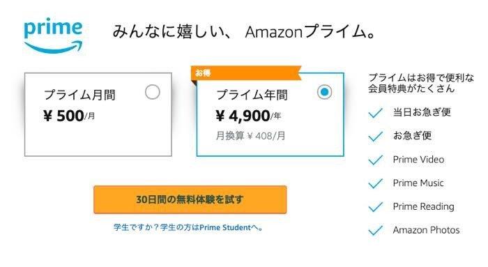 とうとう「Amazonプライム」の会費が値上げ、年額3900円が4900円に