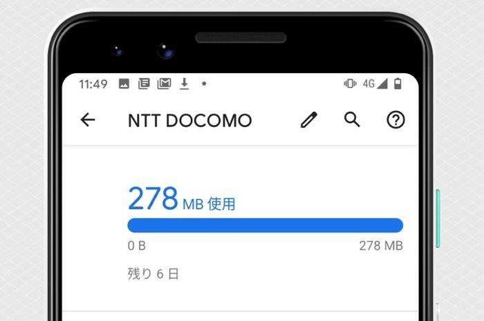 Androidスマホのデータ通信量を確認する3つの方法