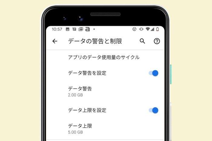 Androidスマホでモバイルデータ通信量の上限・警告を設定する方法