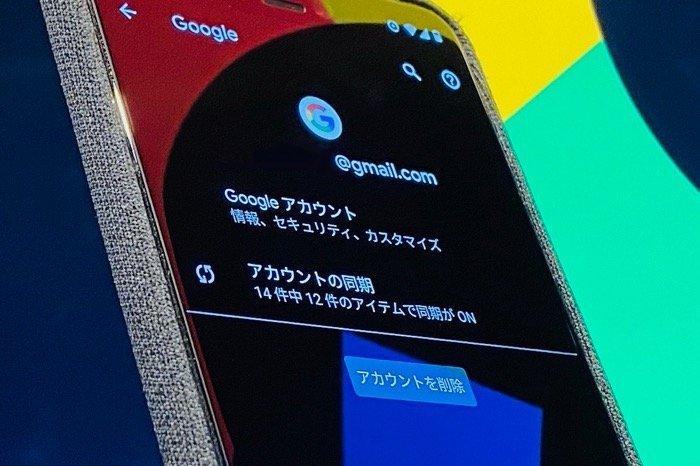 AndroidスマホからGoogleアカウントを削除(連携解除)する方法