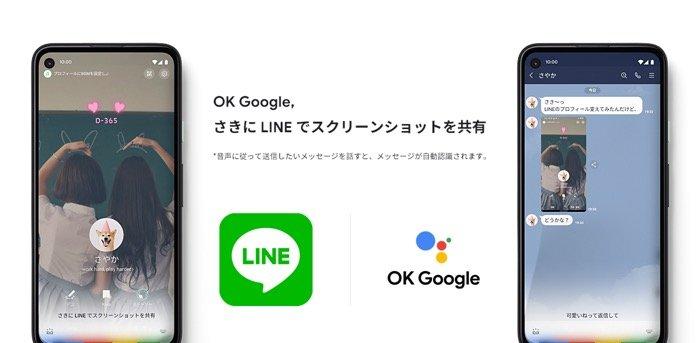Android版LINE、「Googleアシスタント」で画像や動画などの送信が可能に