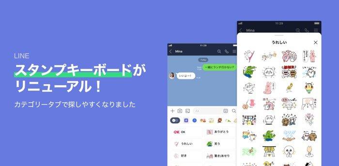 Android版LINE、スタンプキーボードをリニューアル 「うれしい」「悲しい」などカテゴリで一覧表示