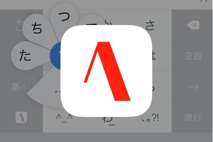 独自の「フラワータッチ」入力が特徴、国内大手企業が提供する高機能キーボードアプリ「ATOK」
