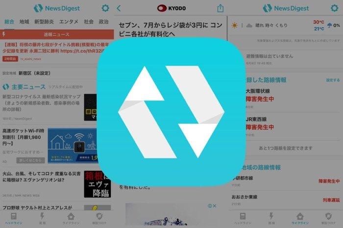 様々なメディアを購読できる、プッシュ通知機能が充実のニュースアプリ「NewsDigest(ニュースダイジェスト)」