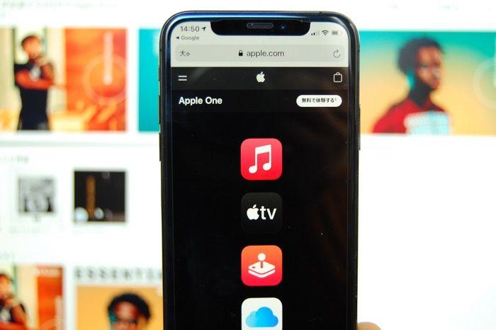Apple One(アップルワン)とは? サービス概要、料金、登録・解約方法を解説