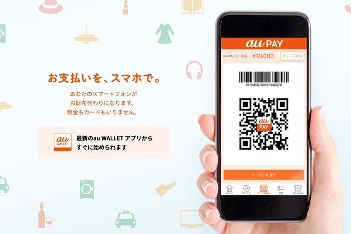 「au PAY」と「au WALLET プリペイドカード」、auユーザー以外でも利用可能に