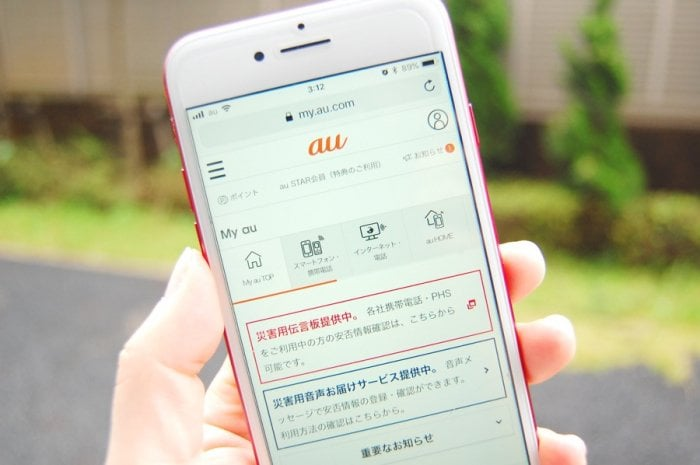 【au】データ通信量や料金、契約内容などを確認・変更する方法【iPhone/Android】