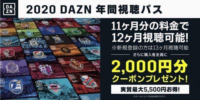 DAZNが年間視聴パス(2020)の販売開始 Jリーグとプロ野球