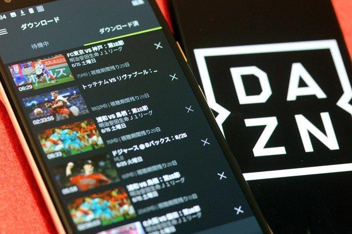 DAZN(ダゾーン)の動画をダウンロードしてオフライン再生する方法──試験導入中のダウンロード機能を使ってみた