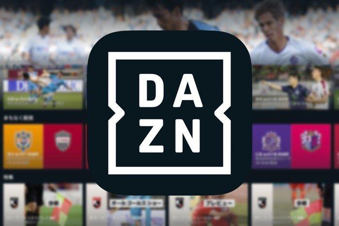 DAZN(ダゾーン)の月額料金と割引プランまとめ 2021最新版【ドコモ/au/年パスなど】