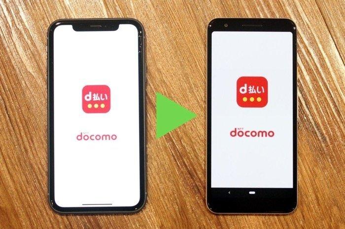 【d払い】スマホ機種変更時にアカウント情報を引き継ぐ方法
