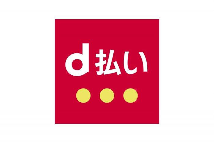 d払い、「iD」による非接触決済「d払い(iD)」を提供
