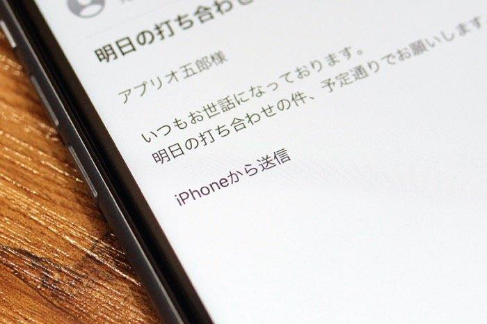 今さら訊けない、「iPhoneから送信」を消す方法──メールの署名設定はカンタンに変更できる