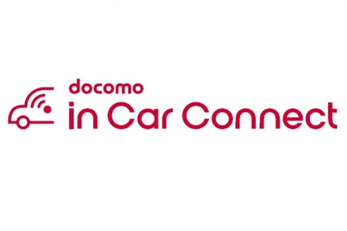 ドコモ、車内で高速データ通信が定額使い放題の新サービス「docomo in Car Connect」を今秋提供 1日500円から利用可能