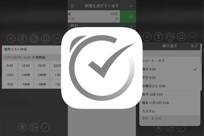 クイックアクセスで素早くタスクを登録、リマインダーに特化したToDoアプリ「Due」
