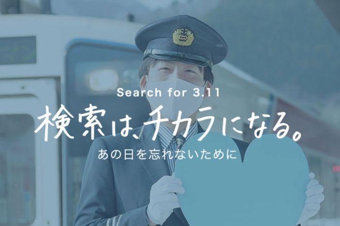 ヤフーとLINE、検索募金「検索は、チカラになる。」を共同で実施 東日本大震災から10年の節目で