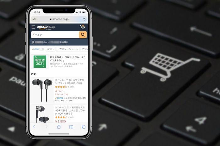 怪しい業者を除外、Amazonの商品検索で出品者を絞り込む方法