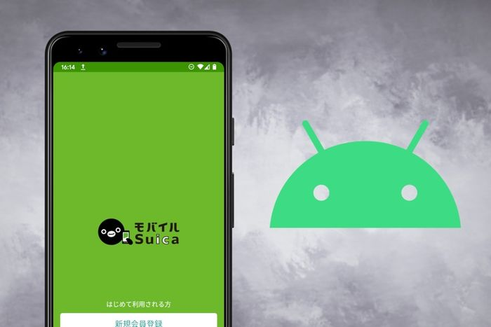 AndroidスマホでSuicaを使う方法──モバイルSuicaの登録・チャージなど全ガイド