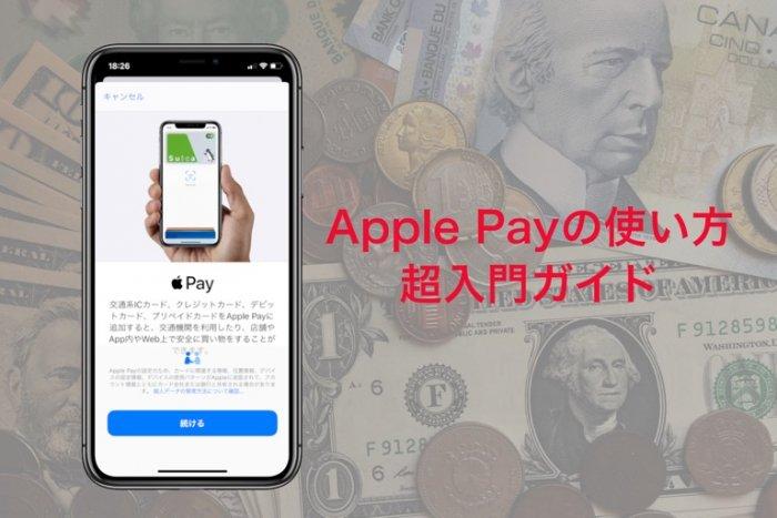 Apple Pay(アップルペイ)の使い方 超入門ガイド