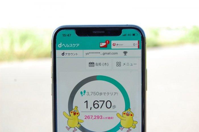 無料の健康管理アプリ「dヘルスケア」を使ってみた──歩数や体重の記録で毎日dポイントが貯まる