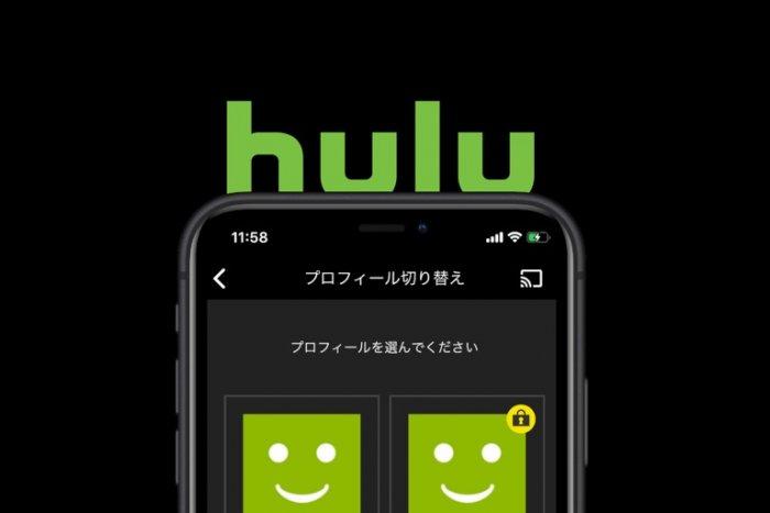 Huluでアカウントを共有する方法
