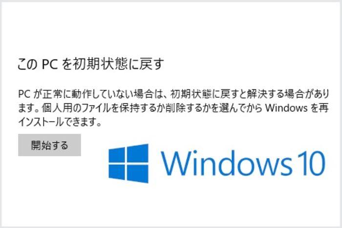 Windows 10でPC(パソコン)を初期化する方法